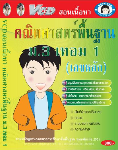 วีซีดีสอนเนื้อหาคณิตศาสตร์พื้นฐาน ม.3 เทอม 2