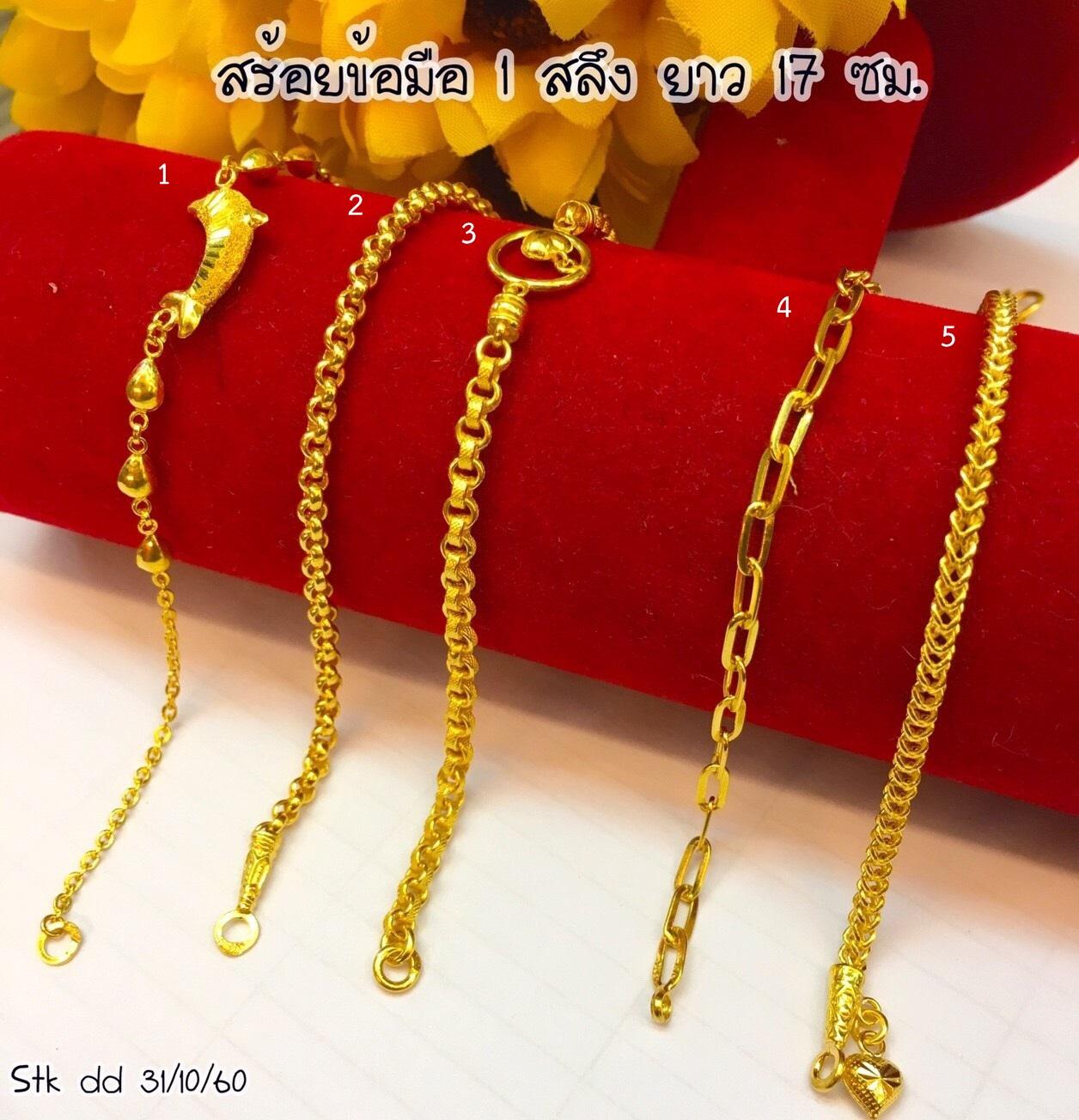 สร้อยข้อมือทองแท้ 96.5% หนัก 1 สลึง /ยาว 17 เซน
