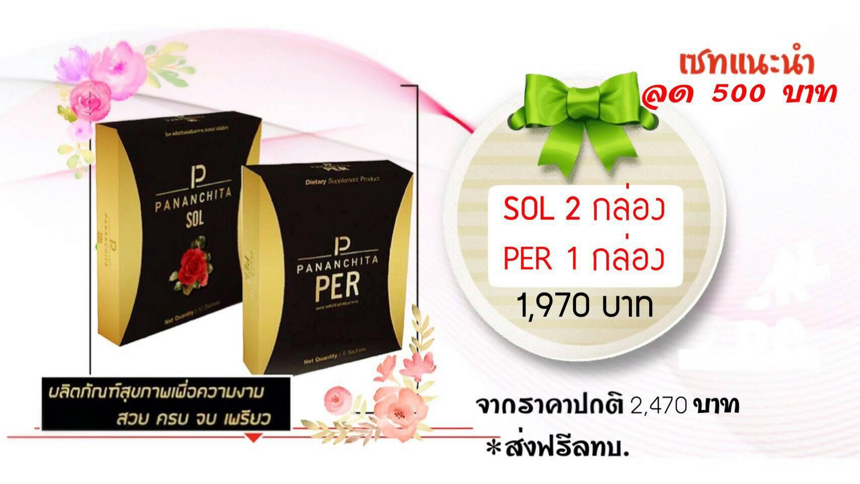 Pananchita PER & SOL เซตสุดคุ้ม โดย ตัวแทนจำหน่าย ขายส่ง ขายปลีก online ราคาถูกที่สุด