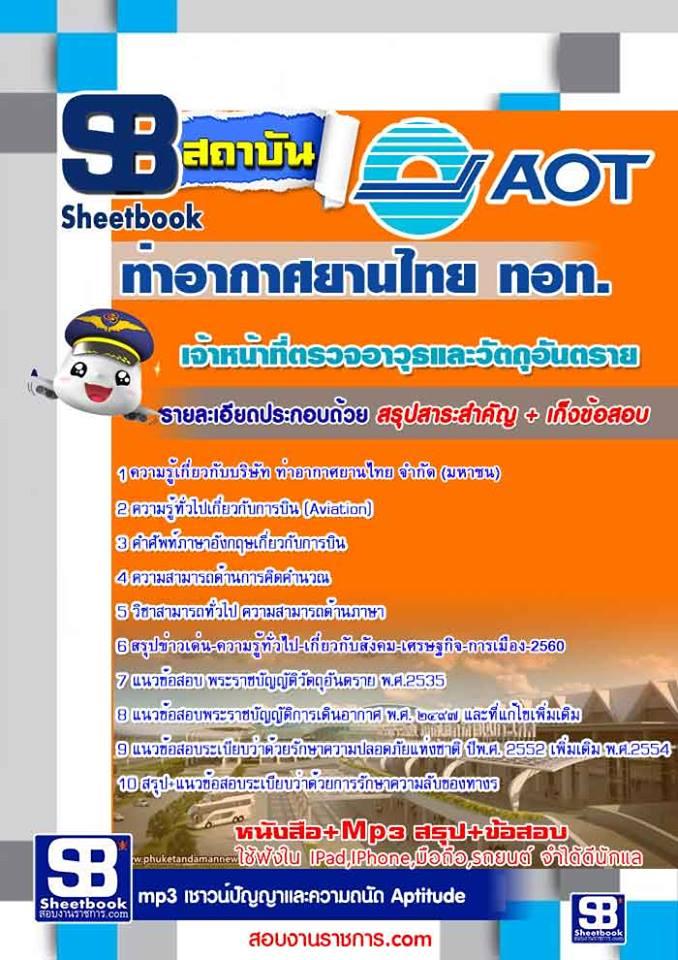สรุปแนวข้อสอบ เจ้าหน้าที่ตรวจอาวุธและวัตถุอันตราย ท่าอากาศยานไทย (AOT)