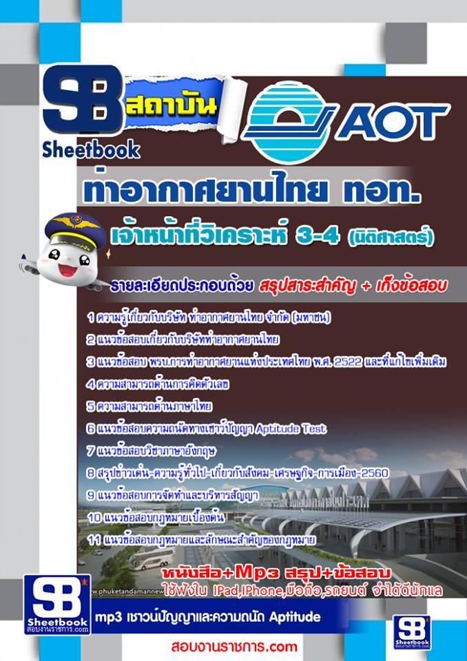 เก็งแนวข้อสอบ เจ้าหน้าที่วิเคราะห์ 3-4 (นิติศาสตร์) กรมท่าอากาศยานไทย (AOT)
