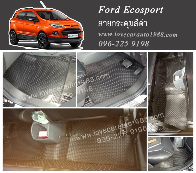 ยางปูพื้นรถยนต์ Ford Ecosport 2014 ลายกระดุมสีดำ