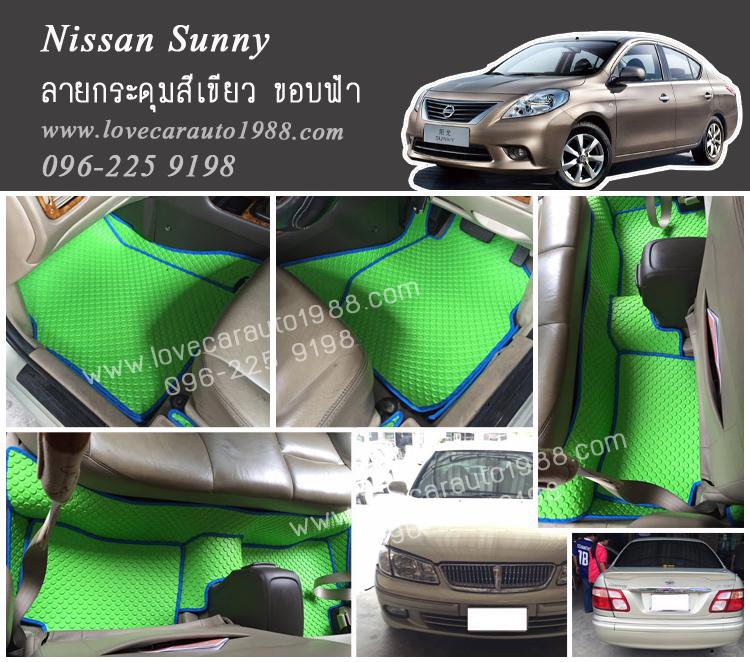 ยางปูพื้นรถยนต์ Nissan Sunny ลายกระดุมสีเขียว ขอบฟ้า