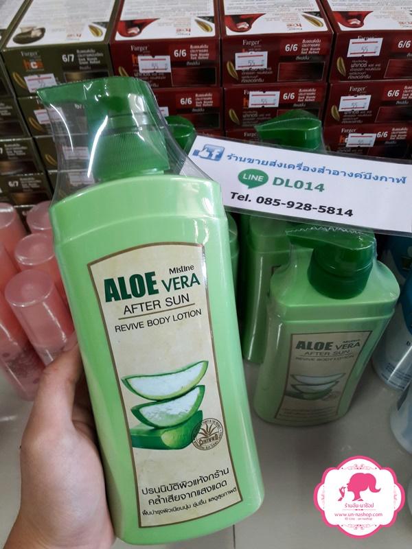 ขายส่ง Mistine Aloe Vera After Sun Revive Body Lotion มิสทีน อโล เวร่า อาฟเตอร์ ซัน รีไวว์ บอดี้ โลชั่น