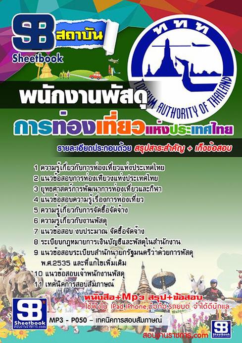 เก็งแนวข้อสอบ พนักงานพัสดุ การท่องเที่ยวแห่งประเทศไทย ททท.
