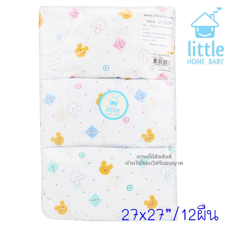 [27x27นิ้ว] ผ้าอ้อมสำลีพิมพ์ลาย Little Home Baby [แพค12ผืน]
