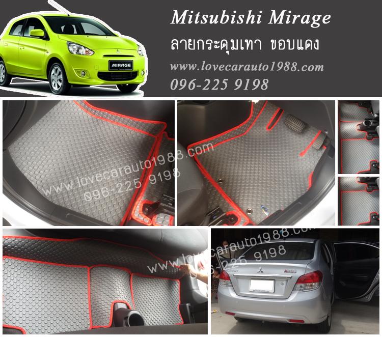 ยางปูพื้นรถยนต์ Mitsubishi Mirage ลายกระดุมเทา ขอบแดง