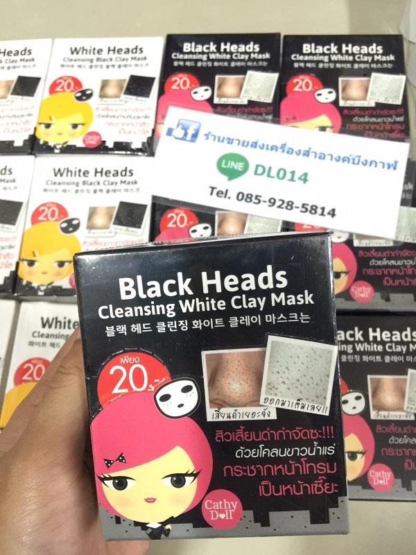 Cathy Doll Black Heads Cleansing White Clay Mask เคที่ดอลล์ แบล็คเฮดคลีนซิ่งไวท์เคลย์มาส์ก