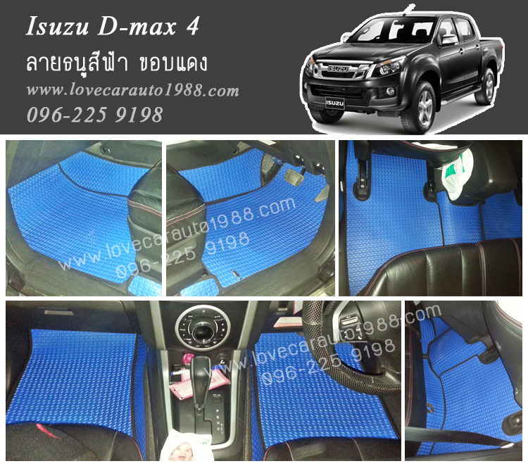 ยางปูพื้นรถยนต์ Isuzu D-max 4 ประตู ลายธนูสีฟ้า ขอบดำ