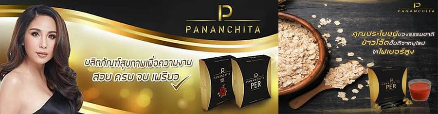 Pananchita Thailand by NooNam ตัวแทนจำหน่าย ขายส่ง ขายปลีก