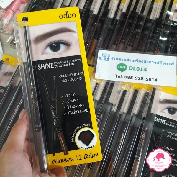 ODBO OD747 shine decorate pen eyebrow & eyebrow โอดีบีโอ ไซน์ เดคคะเรท เพ็น อายบราว แอนด์ อายบราว