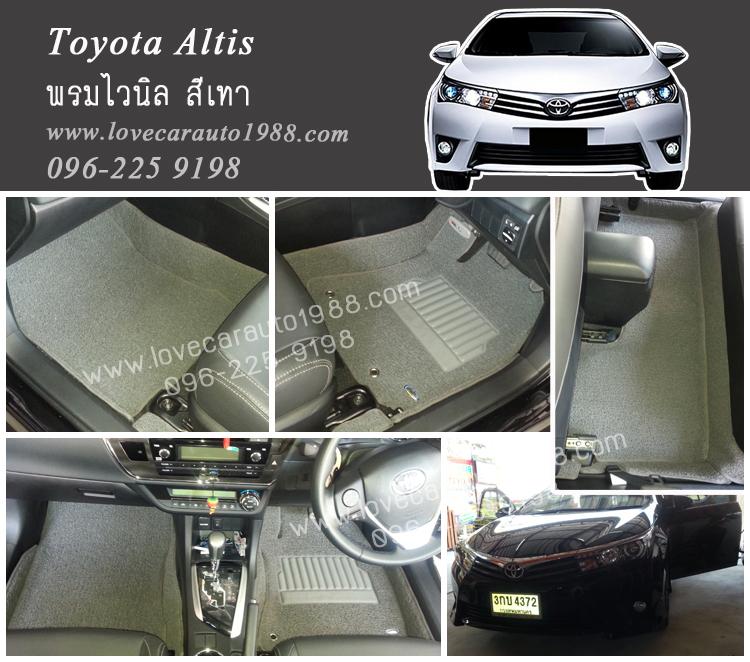 พรมปูพื้นรถยนต์ไวนิล Toyota Altis 2014 สีเทา