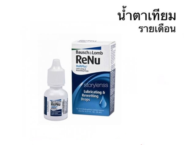 น้ำตาเทียม Renu
