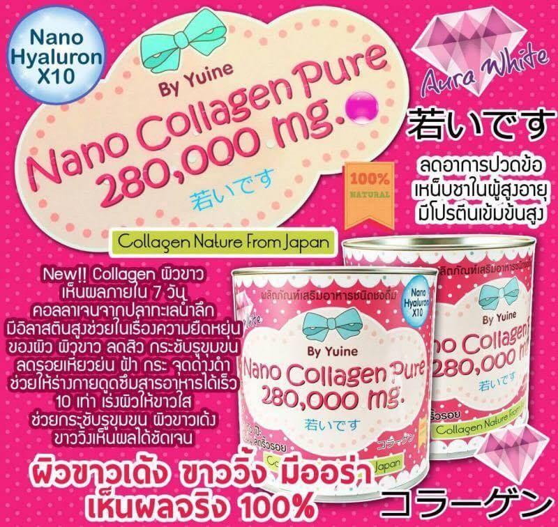 คอลลาเจนนาโนเพียว 280,000 mg. Nano Collagen Pure 280,000 mg. By Yuine