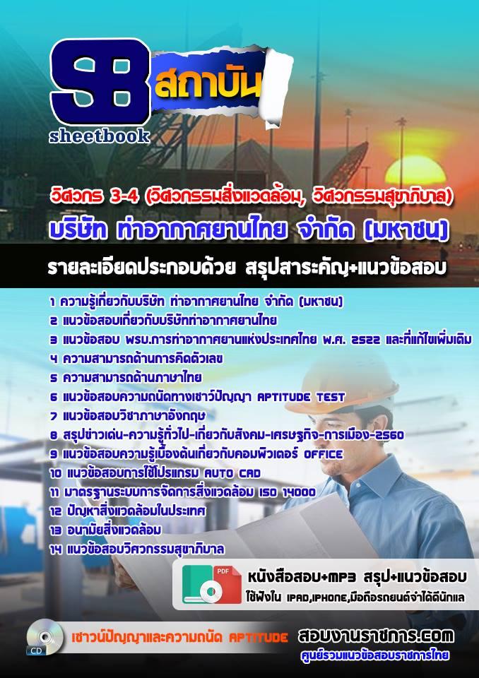 สรุปแนวข้อสอบ วิศวกร 3-4 (วิศวกรรมสิ่งแวดล้อม, วิศวกรรมสุขาภิบาล) กรมท่าอากาศยานไทย (AOT)