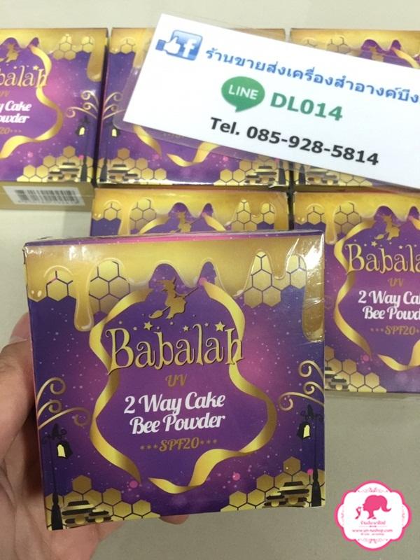 Babalah UV 2 Way Cake Magic Bee Powder SPF20 บาบาร่า ยูวี ทูเวย์ เค้ก บี พาวเดอร์ เอสพีเอฟ20