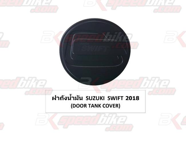 ฝาถัง SUZUKI SWIFT 2018 BLACK