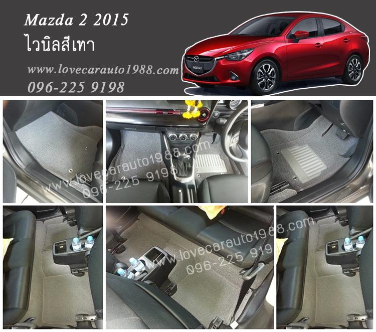 พรมในรถ Mazda 2 2015 พรมไวนิลสีเทา