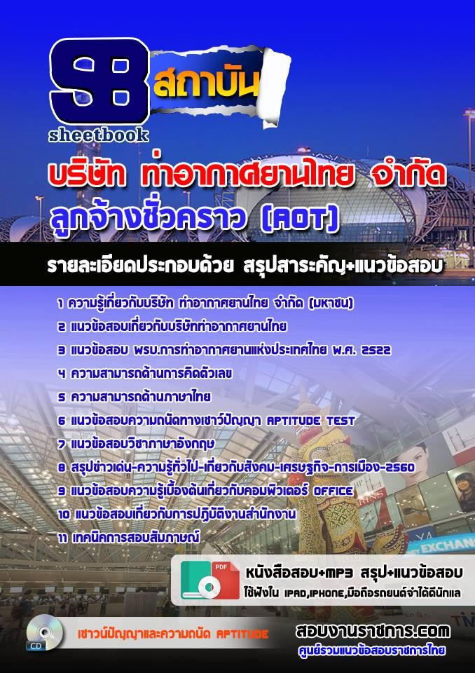 โหลดแนวข้อสอบ ลูกจ้างชั่วคราว ท่าอากาศยานไทย AOT