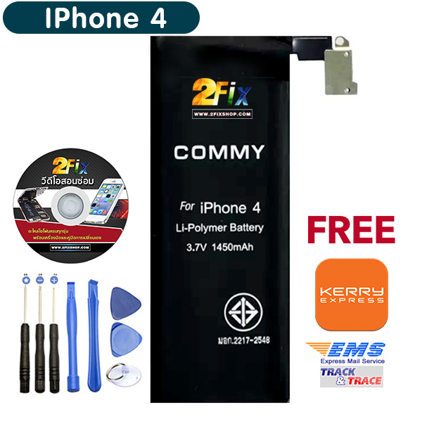 Battery IPhone 4G (COMMY) รับรอง มอก.