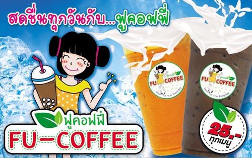ชุดเปิดร้านแฟรนไชส์ชาไทย ชานม ชาไต้หวัน ไข่มุก