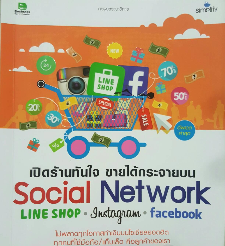 เปิดร้านทันใจ ขายได้กระจายบน Social Network Line Shop Instagram facebook