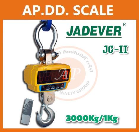 เครื่องชั่งแขวน ระบบดิจิต3 ตัน (3000 กิโลกรัมค่าละเอียด 1 กิโลกรัม (1000 กรัม) รุ่น JC-II-3000 ยี่ห้อ JADEVER