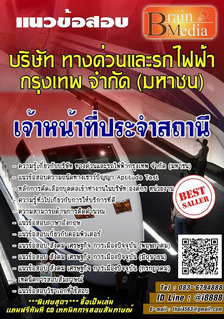 โหลดแนวข้อสอบ เจ้าหน้าที่ประจำสถานี บริษัท ทางด่วนและรถไฟฟ้ากรุงเทพ จำกัด (มหาชน)