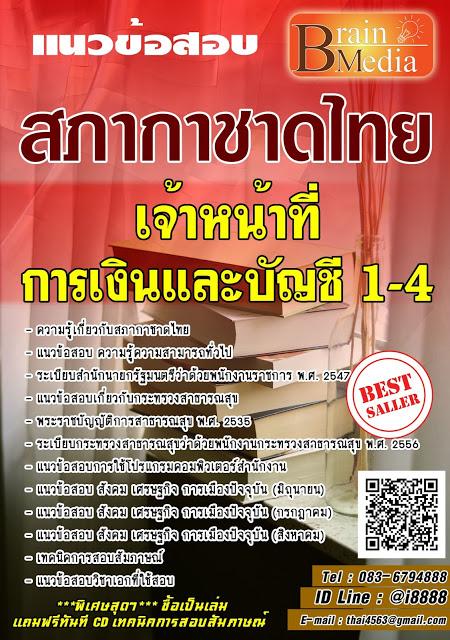 โหลดแนวข้อสอบ เจ้าหน้าที่การเงินและบัญชี 1-4 สภากาชาดไทย