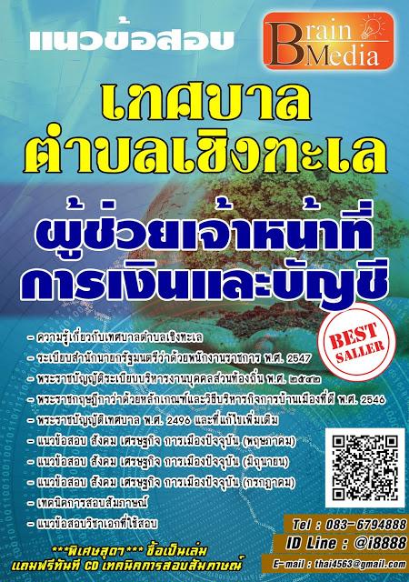 โหลดแนวข้อสอบ ผู้ช่วยเจ้าหน้าที่การเงินและบัญชี เทศบาลตำบลเชิงทะเล