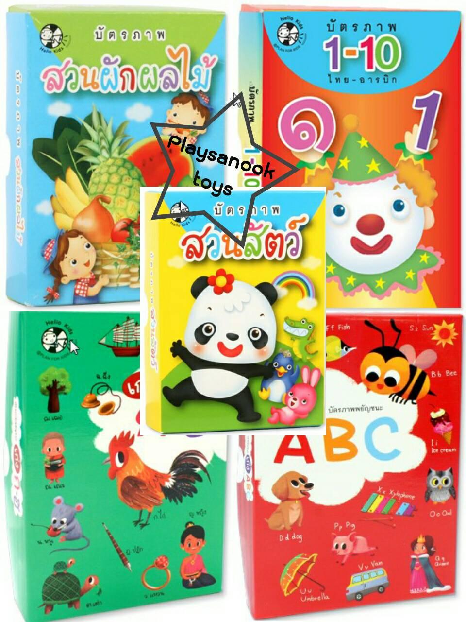 PBP-159 บัตรภาพแห่งการเรียนรู้ 1 ชุดมี 5 เล่ม