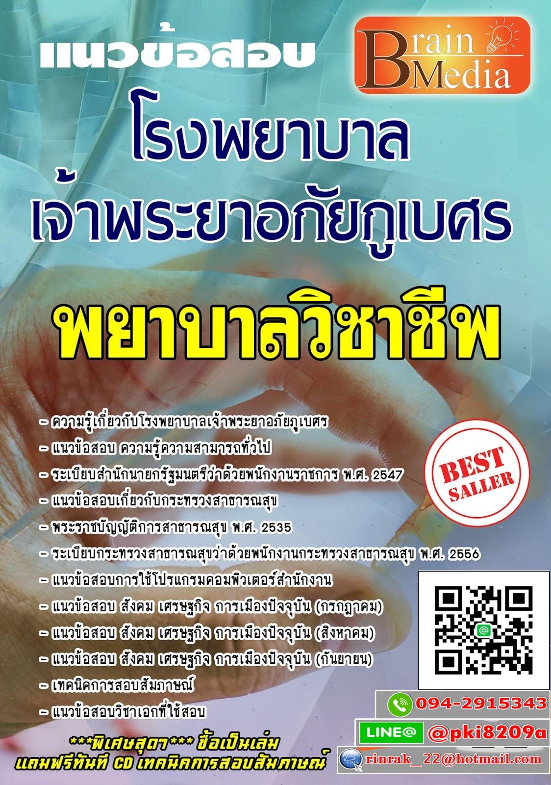 สรุปแนวข้อสอบ พยาบาลวิชาชีพ โรงพยาบาลเจ้าพระยาอภัยภูเบศร