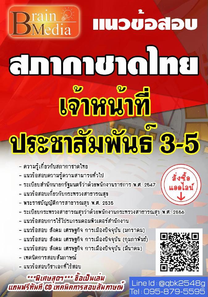 สรุปแนวข้อสอบ เจ้าหน้าที่ประชาสัมพันธ์3-5 สภากาชาดไทย พร้อมเฉลย