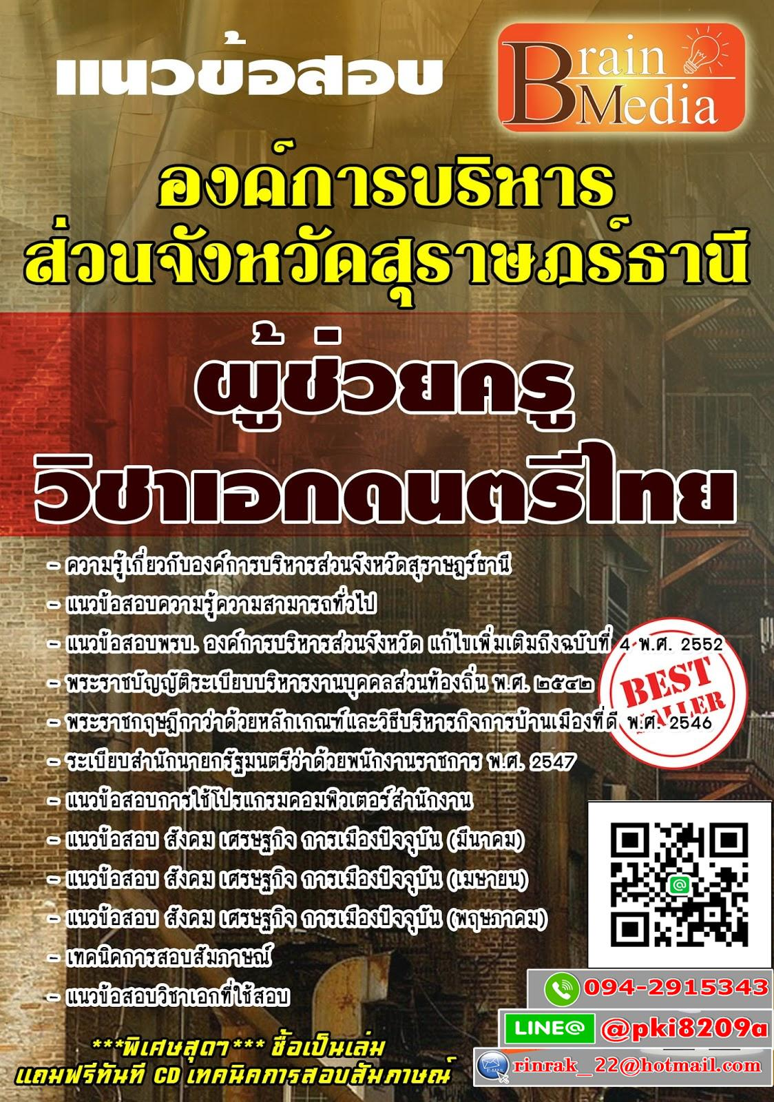 สรุปแนวข้อสอบ ผู้ช่วยครูวิชาเอกดนตรีไทย องค์การบริหารส่วนจังหวัดสุราษฎร์ธานี