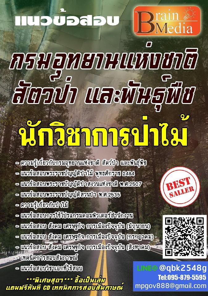 สรุปแนวข้อสอบ นักวิชาการป่าไม้ อุทยานแห่งชาติกุยบุรี พร้อมเฉลย
