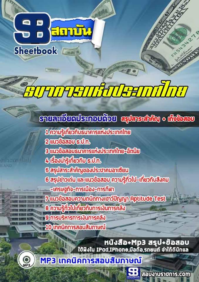 แนวข้อสอบธนาคารแห่งประเทศไทย ธปท. [พร้อมเฉลย]