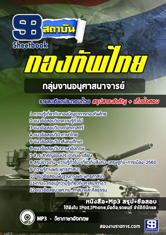 แนวข้อสอบกลุ่มงานอนุศาสนาจารย์ กองบัญชาการกองทัพไทย [พร้อมเฉลย]