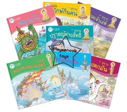 PBP-96 หนังสือชุดการผจญภัยของพระพุทธเจ้า(ปกแข็ง) (1ชุดมี 7 เรื่อง)