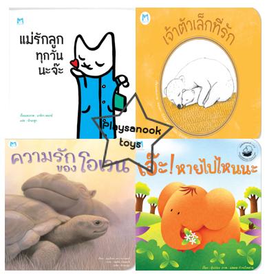 PBP-111 หนังสือคัดสรรจากโครงการนิทานเพื่อนรักพัฒนาอารมณ์จิตใจและภาษา(ปกแข็ง) 4 เล่ม