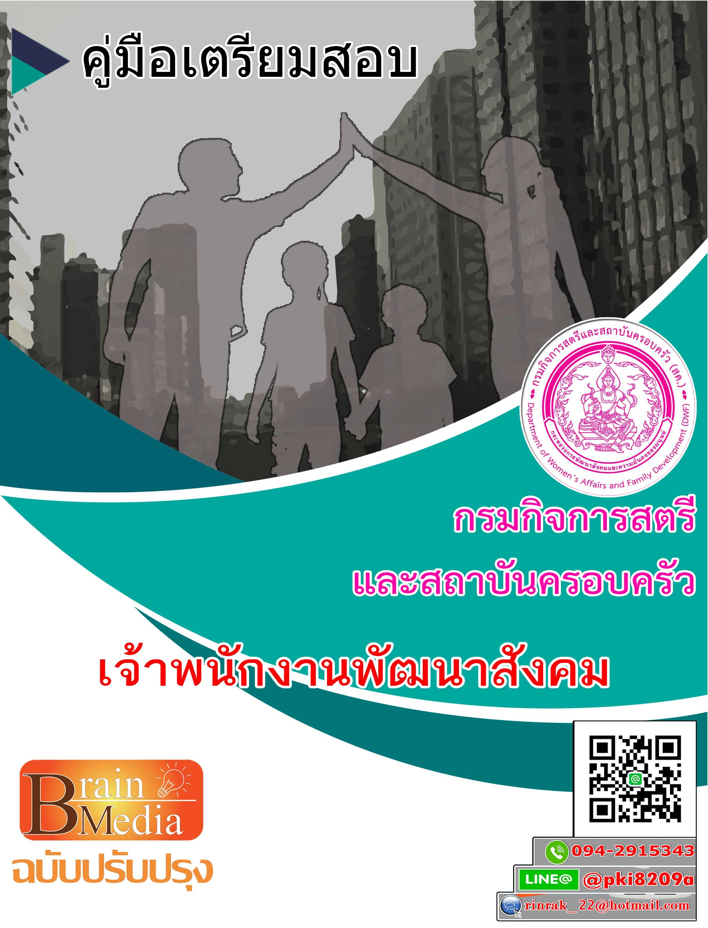 แนวข้อสอบ เจ้าพนักงานพัฒนาสังคม กรมกิจการสตรีและสถาบันครอบครัว