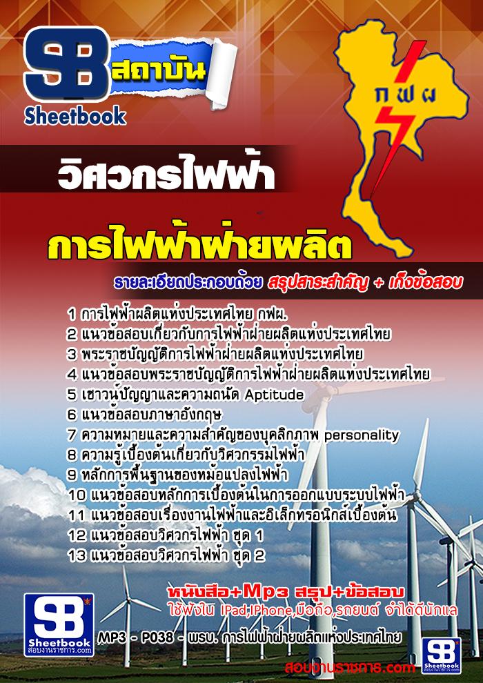 แนวข้อสอบวิศวกรไฟฟ้า กฟผ.การไฟฟ้าผลิตแห่งประเทศไทย [พร้อมเฉลย]