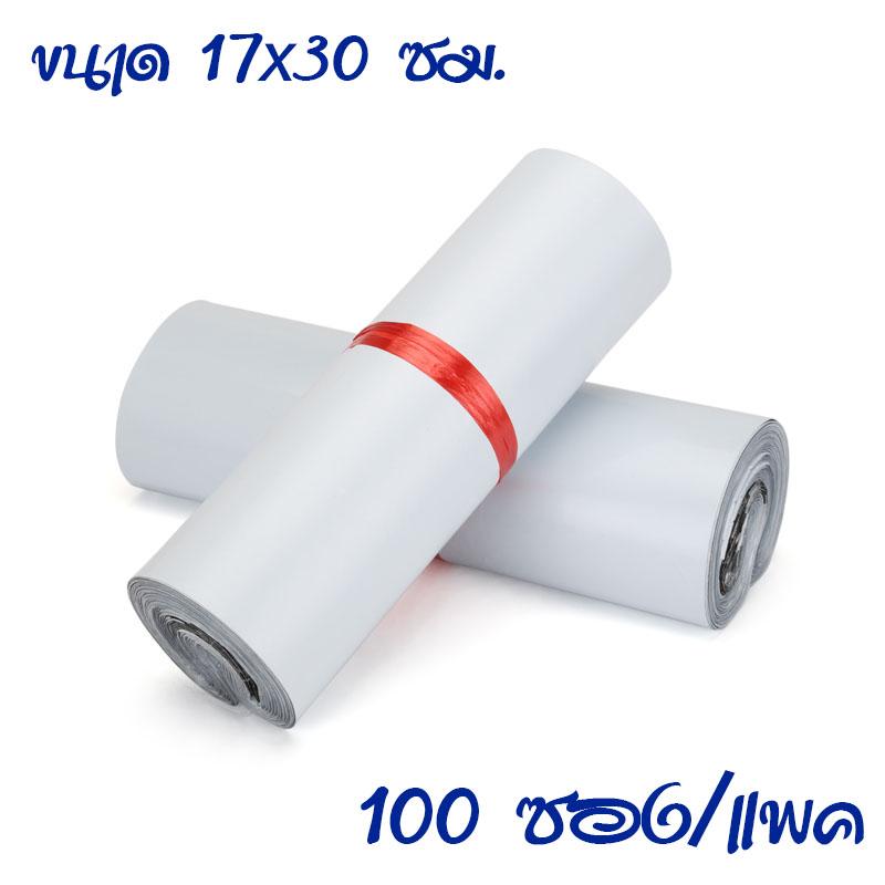 ซองไปรษณีย์พลาสติก ขนาด 17x30 ซม. 100ซอง/แพค