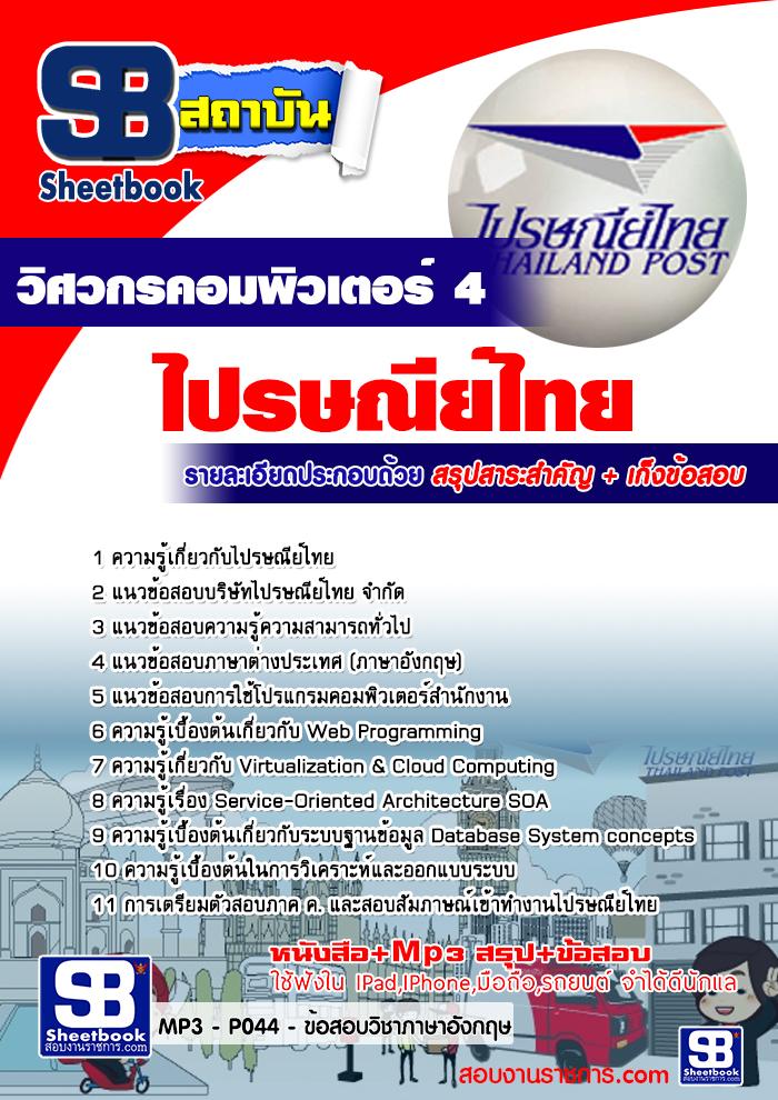 แนวข้อสอบวิศวกรคอมพิวเตอร์ 4 ไปรษณีย์ไทย [พร้อมเฉลย]