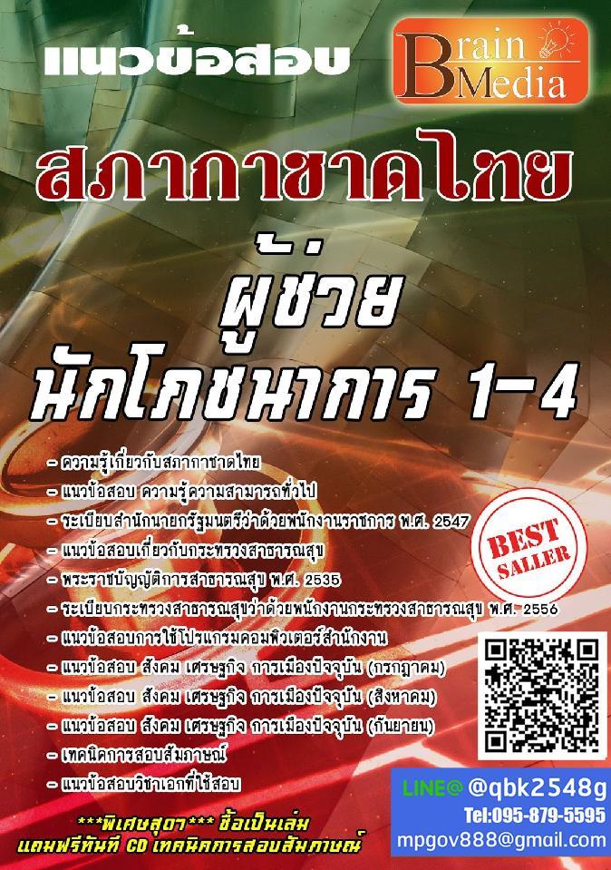 สรุปแนวข้อสอบพร้อมเฉลย ผู้ช่วยนักโภชนาการ1-4 สภากาชาดไทย