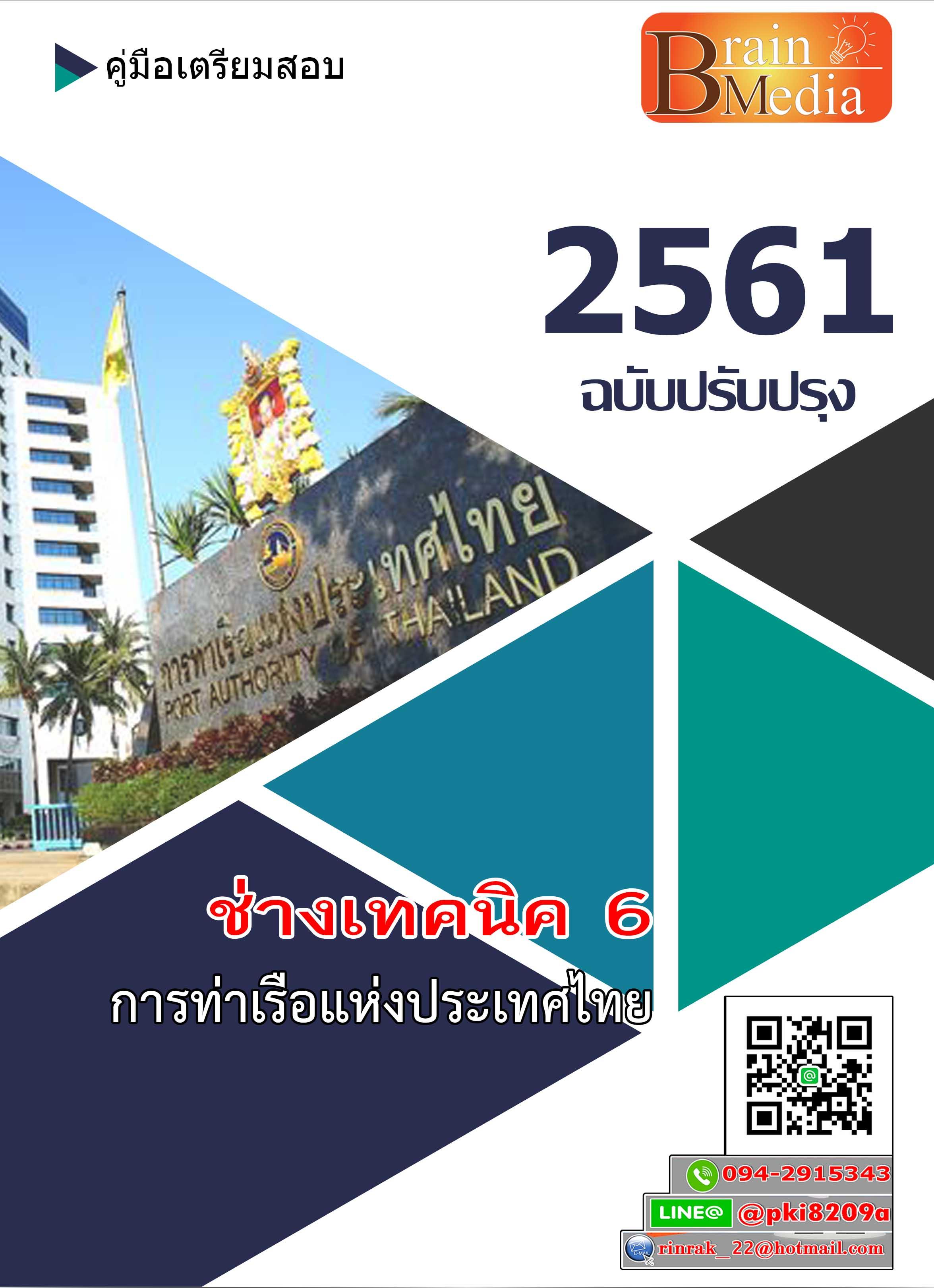 แนวข้อสอบ ช่างเทคนิค 6 การท่าเรือแห่งประเทศไทย