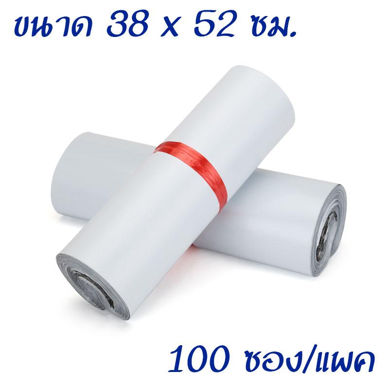 ซองไปรษณีย์พลาสติกพร้อมซองใส ขนาด 38x52 ซม. 100ซอง/แพค