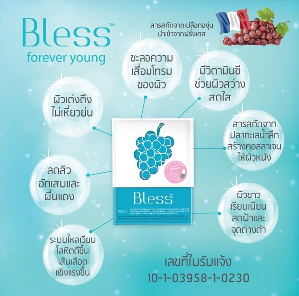Bless Collagen by JT รีวิว
