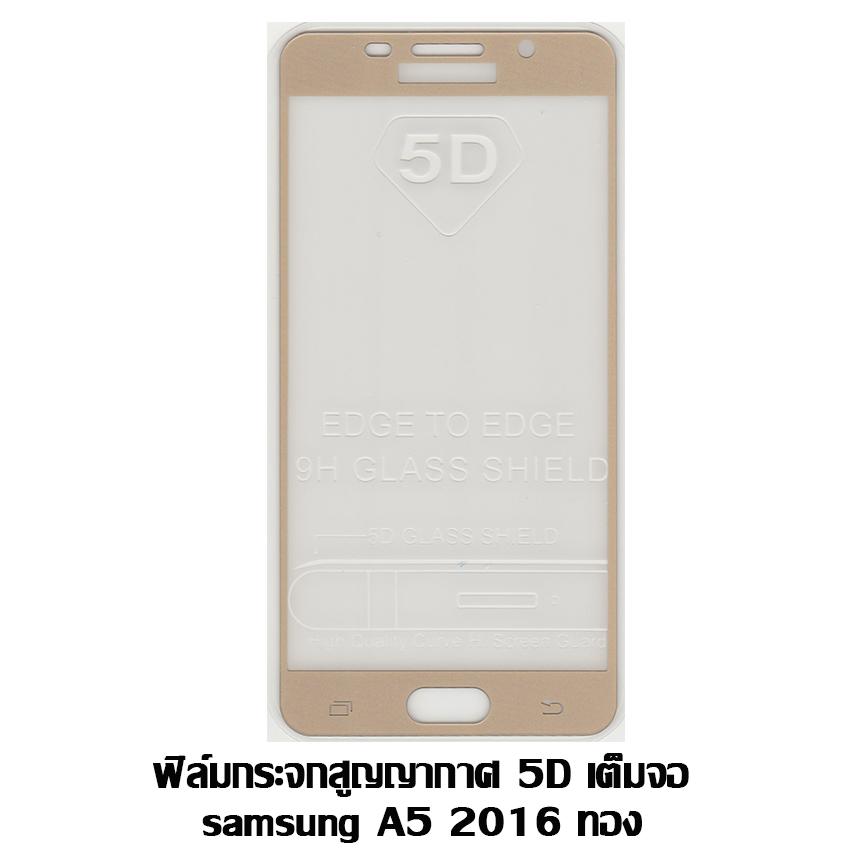 ฟิล์มกระจกสูญญากาศ 5D เต็มจอ Samsung A5 2016 สีทอง