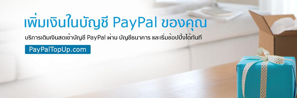เติมเงิน PayPal