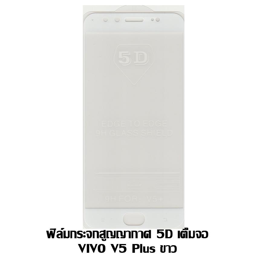 ฟิล์มกระจกสูญญากาศ 5D เต็มจอ VIVO V5 Plus สีขาว